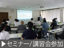 BACnetセミナー・製品講習会に参加する