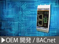 自社製品をBACnetに対応させる